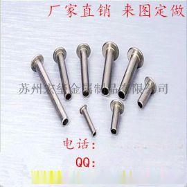 304不锈钢铆钉 半空心铆钉 圆头平头铆钉