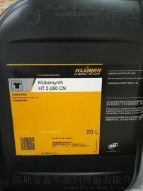 克鲁勃Klubersynth HT 2-260 CN合成高温链条油