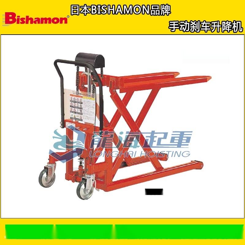 BISHAMON手動剎車升降機,日本原裝進口