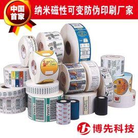 厂家定做印刷彩色卷筒食品包装不干胶 食品磁性防伪标签