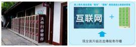 东莞中立景区共享存包柜 智能寄存柜 微信扫码柜定制