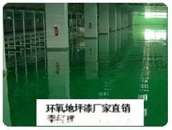 济南周边地区环氧树脂地坪漆地面供应商