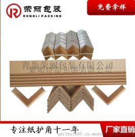 荣丽厂家供应多种尺寸纸质护角板 成本低