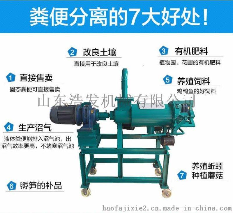 **多功能粪便处理机 高效率固液分离机 牛粪处理机