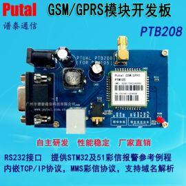 供应  PTB208 GSM模块开发板