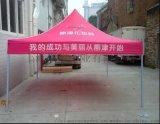 戶外廣告帳篷、摺疊帳篷
