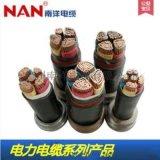 广州南洋电缆WDZ-YJY-4*70+1*35系列