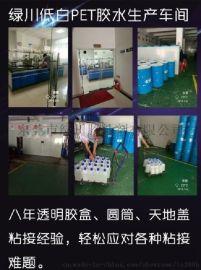 东莞折盒厂家传用无气味折盒PET胶水厂家直销