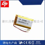 104065 3.7V 2600MAH 聚合物锂电池充电电芯大容量可定制