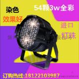 LED54顆3w帕燈 全彩三合一舞臺 婚慶染色燈