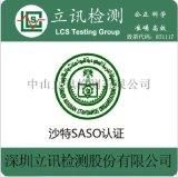 沙特SASO认证 | 货运代理公司出口沙特办理沙特SASO认证