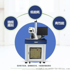 玻璃玉石紫外激光打标机冷光镭射机