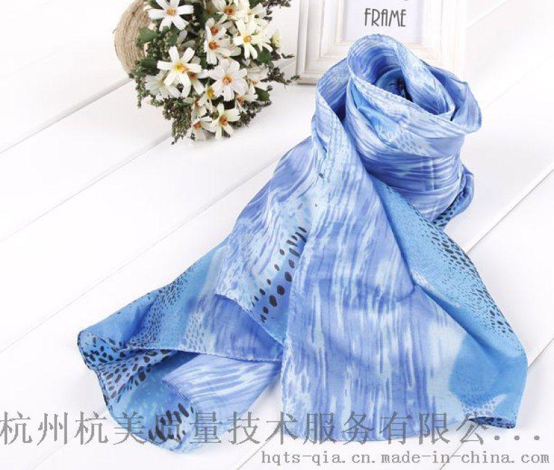 丝巾质检真丝检测真丝服装质检