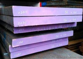进口模具钢1.2311一公斤多少钱