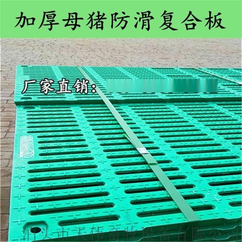 复合板养殖漏粪地板 黑河养猪新型 母猪产床地板厂家
