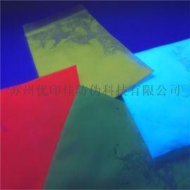 造纸用荧光球荧光片荧光点制作 隐形荧光亮片定制