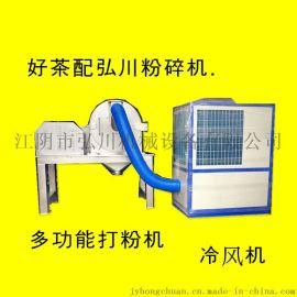 茶叶粉碎机香料磨粉机化工粉碎机