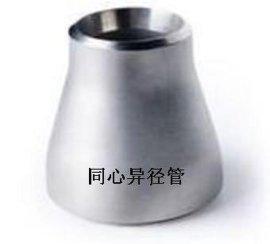 铝异径管(大小头)