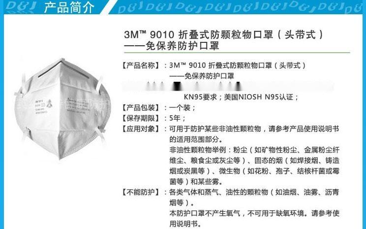 3M 9010 N95颗粒物防护口罩