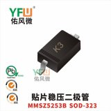 贴片稳压二极管MMSZ5253B SOD-323封装印字K3 YFW/佑风微品牌