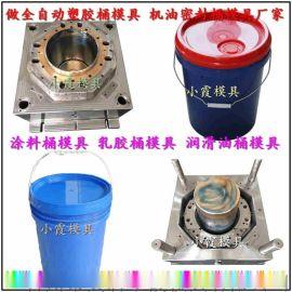做塑料模具订做7.10公斤塑胶乳胶桶模具有限公司