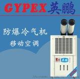 山东防爆冷气机,移动防爆空调YPHB-10EX