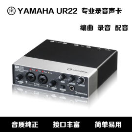 雅馬哈YAMAHA UR22外置聲卡支持樂器
