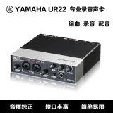 雅马哈YAMAHA UR22外置声卡支持乐器