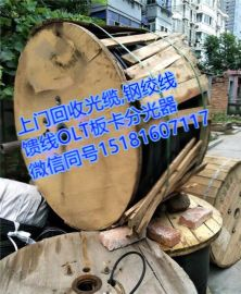 四川长期专业回收通信光缆,回收钢绞线超柔馈线