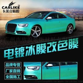 电镀冰膜 车身贴纸 全车膜贴膜 汽车改色膜