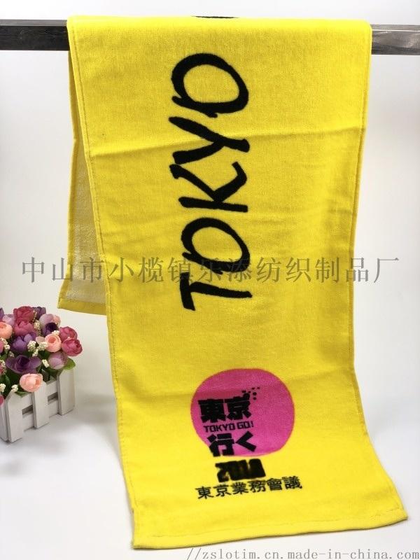 廠家訂製純棉運動巾廣告印花禮品毛巾