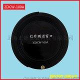 ZDCW-100A型100mm红外测温窗口