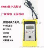 HM88A手持式数字高斯计