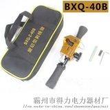BXQ-Z-40B导线剥线钳绝缘层剥除器