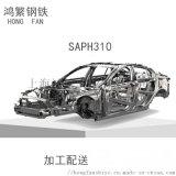 SAPH310 寶鋼酸洗