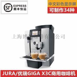 JURA/优瑞GIGA X3c全自动商用咖啡机