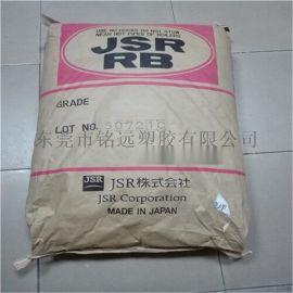 TPE高弹力 日本JSR rb830 雾面剂