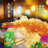 [颂川] 天妇罗粉烘焙原料日式虾粉裹粉玉子烧粉商用