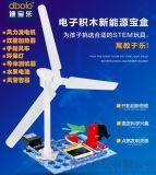 智能电子积木风能太阳能科技STEM制作