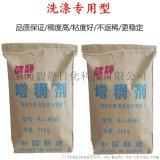 洗洁精专用6502增稠剂增稠粉  现货供应不返稀