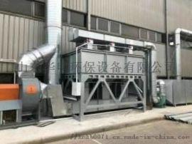 催化燃烧喷漆废气处理环保设备 厂家定制