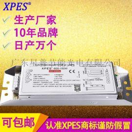 星普UV光氧灯环保废气处理杀菌灯紫外线150W电子整流器可定制