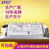星普UV光氧燈環保廢氣處理殺菌燈紫外線150W電子整流器可定制