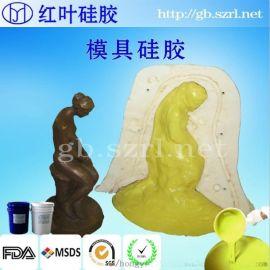 用于多种操作工艺模具硅胶 广东红叶模具硅胶厂家