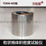 天枢星牌TDKM-MD型粒状棉体积密度试验仪