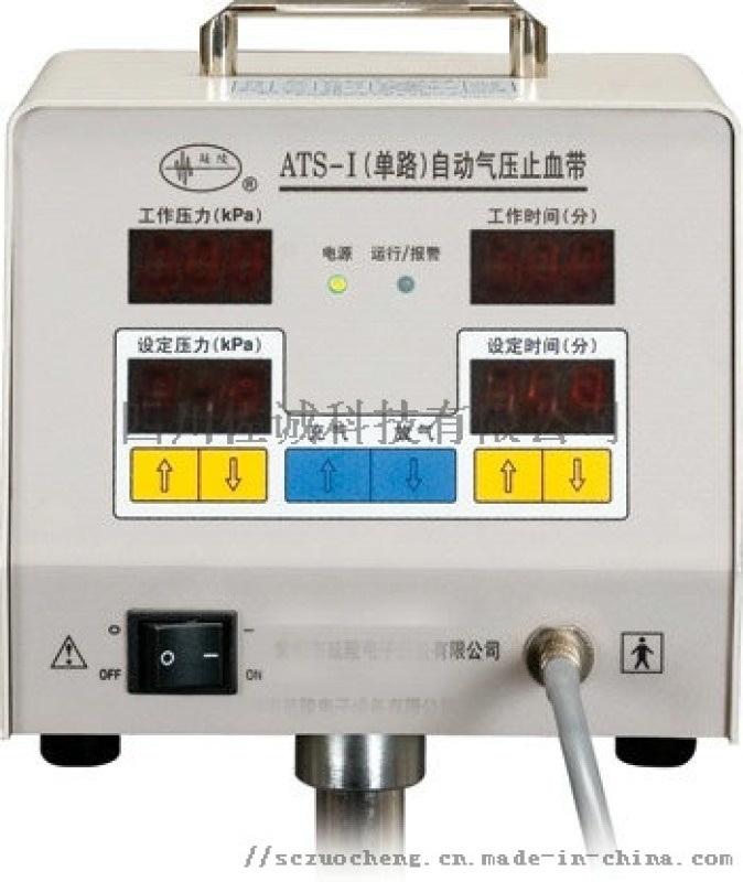 ATS-I单路自动气压止血仪止血带止血器