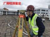 浙江杭州厂房结构安全检测多少钱