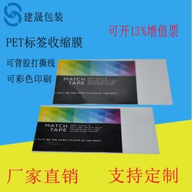 东莞专业定制PET收缩膜、印刷标签膜 防伪热收缩膜