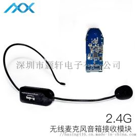 2.4G头戴式无线麦克风模块