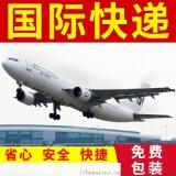 天津国际快递-日本韩国-美国-澳大利亚-英国